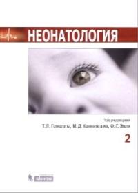 Неонатология в 2х томах